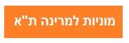 מוניות למרינה בתל אביב